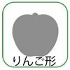変形ラグマットサイズオーダー(りんご形)