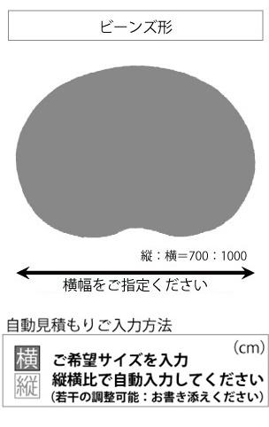 変形ラグマットサイズオーダー(ビーンズ形)