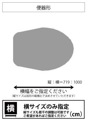 変形ラグマットサイズオーダー(便器形)