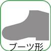 変形ラグマットサイズオーダー(ブーツ形)