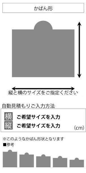 変形ラグマットサイズオーダー(かばん形)