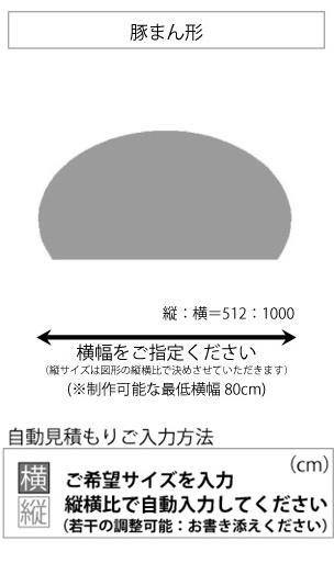 変形ラグマットサイズオーダー(豚まん形)