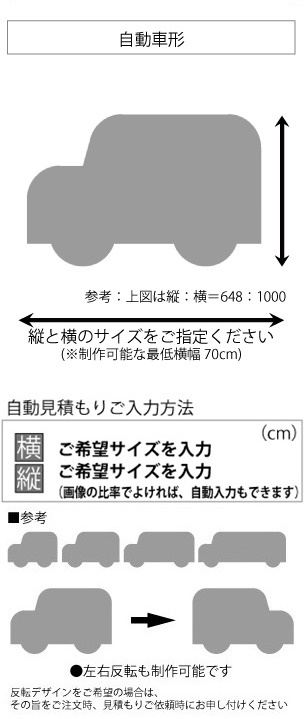 変形ラグマットサイズオーダー(自動車形)