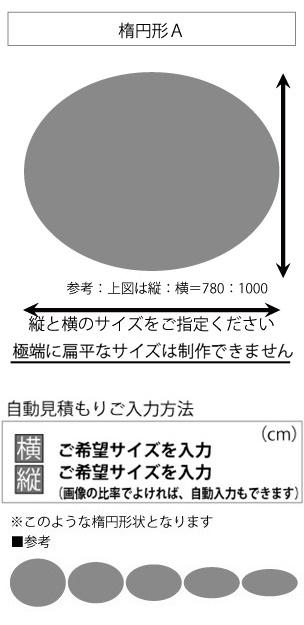 かわいい形のラグマットサイズオーダー