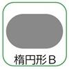 変形ラグマットサイズオーダー(楕円B形)