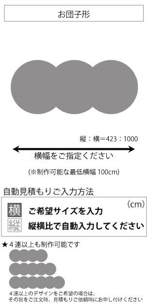 変形ラグマットサイズオーダー(お団子形)