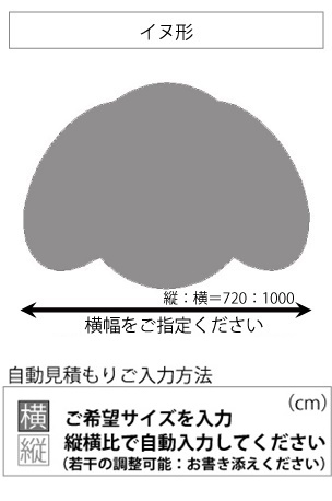 変形ラグマットサイズオーダー(ドッグ イヌ ワンちゃん形)