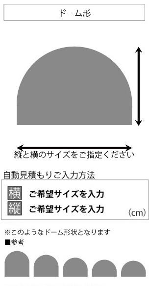 変形ラグマットサイズオーダー(ドーム形)