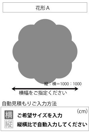 変形ラグマットサイズオーダー(花形A形)