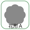 変形ラグマットサイズオーダー(花形A)