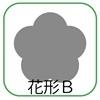 変形ラグマットサイズオーダー(花形B)