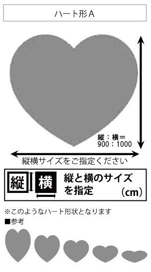 変形ラグマットサイズオーダー(ハート形A形)