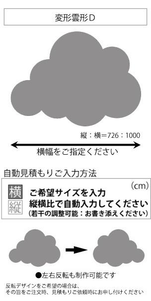 変形ラグマットサイズオーダー(変形雲形D)
