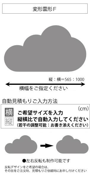 変形ラグマットサイズオーダー(変形雲形F)