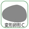 変形ラグマットサイズオーダー(変形卵形C)