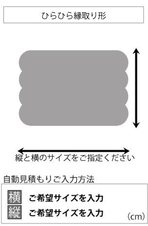 変形ラグマットサイズオーダー(ひらひら縁取り形)