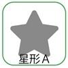 変形ラグマットサイズオーダー(星形A)