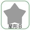 変形ラグマットサイズオーダー(星形B)