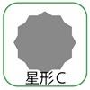 変形ラグマットサイズオーダー(星形C)