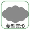 変形ラグマットサイズオーダー(菱形雲形)