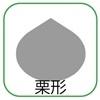 変形ラグマットサイズオーダー(栗形)