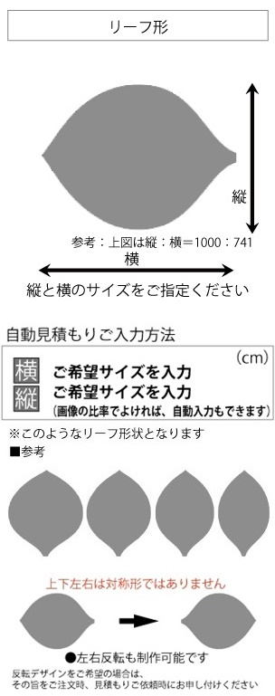 変形ラグマットサイズオーダー(葉っぱ リーフ形)