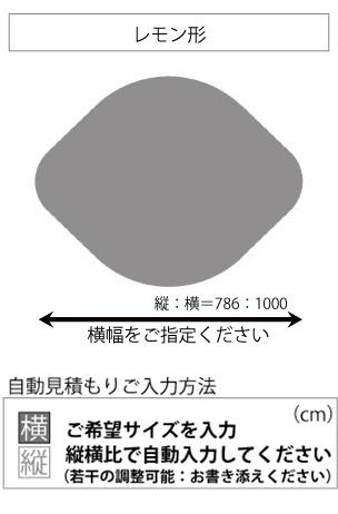 変形ラグマットサイズオーダー(レモン楕円形)