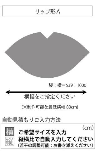 変形ラグマットサイズオーダー(リップ 唇形)