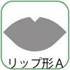 変形ラグマットサイズオーダー(リップ形)