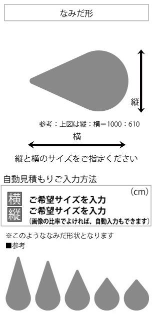 変形ラグマットサイズオーダー(なみだ形)