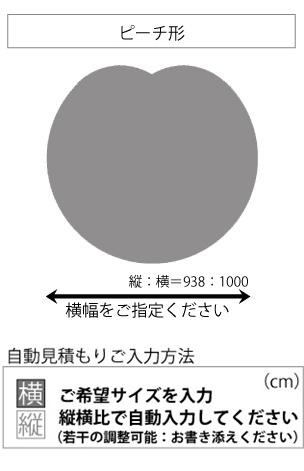 変形ラグマットサイズオーダー(ピーチ 桃形)