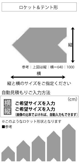 変形ラグマットサイズオーダー(ロケット テント形)