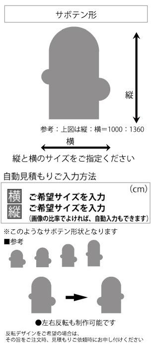 変形ラグマットサイズオーダー(サボテン形)