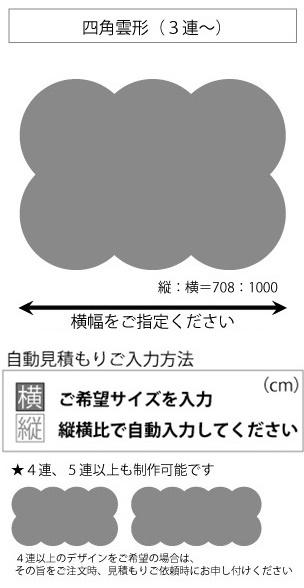 変形ラグマットサイズオーダー(四角雲形)