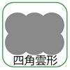 変形ラグマットサイズオーダー(四角の雲形)