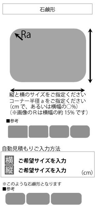 変形ラグマットサイズオーダー(石鹸形)