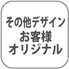 変形ラグマットサイズオーダー(その他形状)