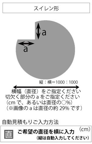 変形ラグマットサイズオーダー(スイレン形)