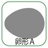 変形ラグマットサイズオーダー(卵形A)