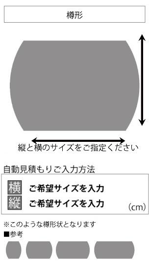 変形ラグマットサイズオーダー(樽 バレル形)
