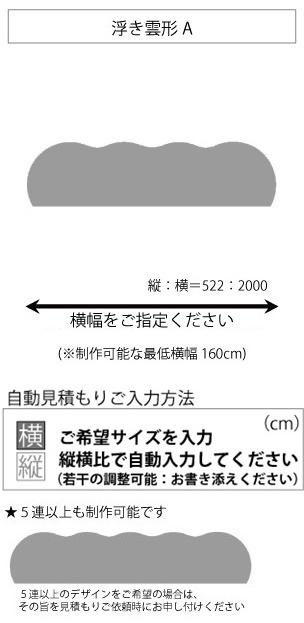 変形ラグマットサイズオーダー(浮雲形A)