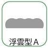 変形ラグマットサイズオーダー(浮雲A形)