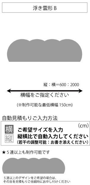 変形ラグマットサイズオーダー(浮雲形B)