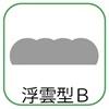 変形ラグマットサイズオーダー(浮雲B形)